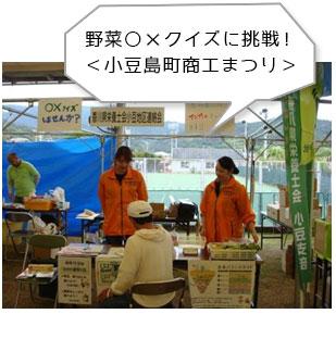 小豆島祭り